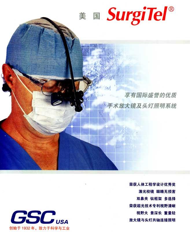 美国SurgiTel手术放大镜