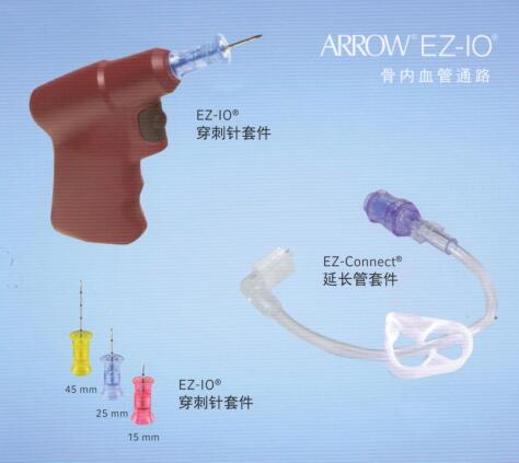 美国泰利福EZ-IO骨髓腔内输液系统