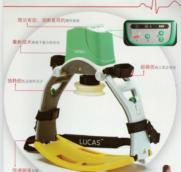 胸腔按压系统